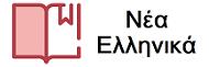 Νέα Ελληνικά – Nea Ellinika