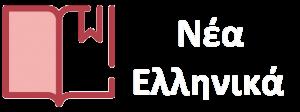 nea-ellinika-logo-white